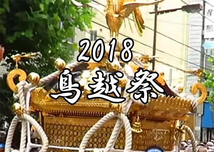 鳥越祭 2018 日程・アクセスをチェック! 東京で1番重い4トンの大神輿を観に行こう!