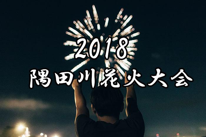 隅田川花火大会 2018 日程・アクセス・穴場をチェック! 日本一美しい花火をあなたの人生の1ページに!