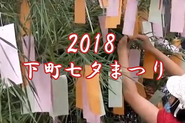 下町七夕まつり 2018 in かっぱ橋本通り 日程・アクセスをチェック!