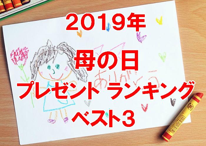 母の日 2019 プレゼント・ギフト おすすめ ランキング ベスト3!!!