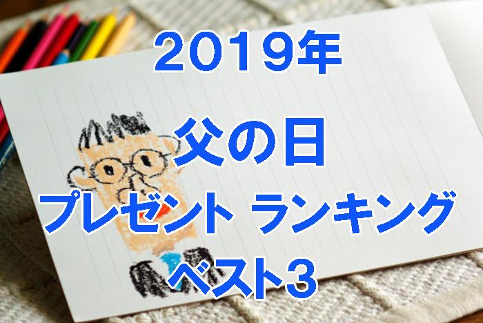 父の日 2019 プレゼント・ギフト おすすめ ランキング ベスト3!!!