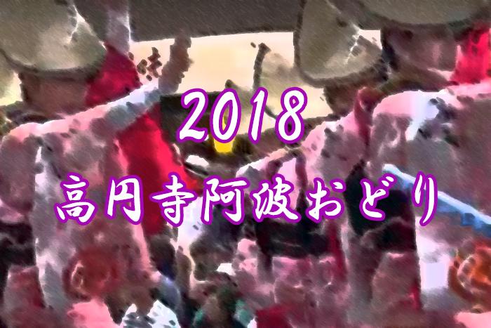 東京 高円寺阿波おどり 2018 日程・場所・アクセスをチェック! 街 ...