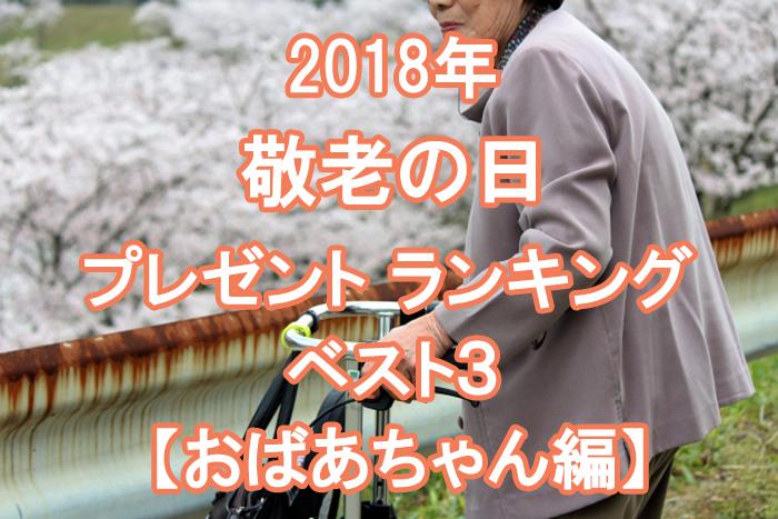 敬老の日 2018 おばあちゃん プレゼント・ギフト おすすめ ランキング ベスト3!!!