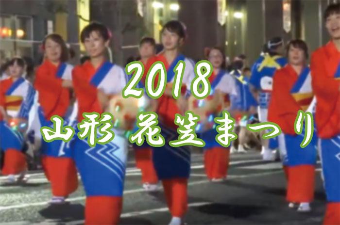 【山形】花笠まつり2018の日時・場所・アクセスをチェック!