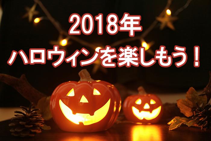 2018年のハロウィンを楽しもう! いつ? 由来は? 人気スポットをチェック!