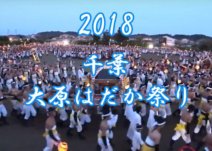 【千葉】大原はだか祭り2018 日時・場所・アクセスをチェック!