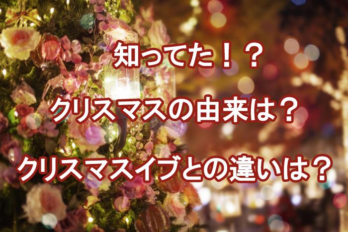 クリスマスとクリスマスイブの違いって何? 起源・由来は?