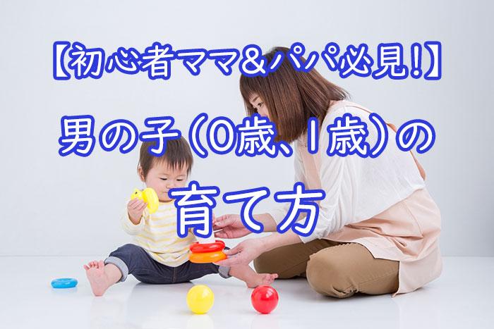 【ママ必見!】0歳、1歳の男の子の育て方!オススメおもちゃは?