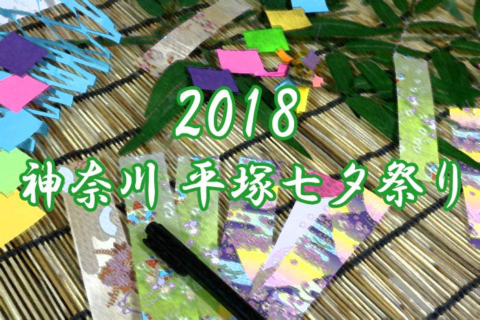 神奈川の平塚七夕祭り 2018年の日時・場所・アクセスをチェック!