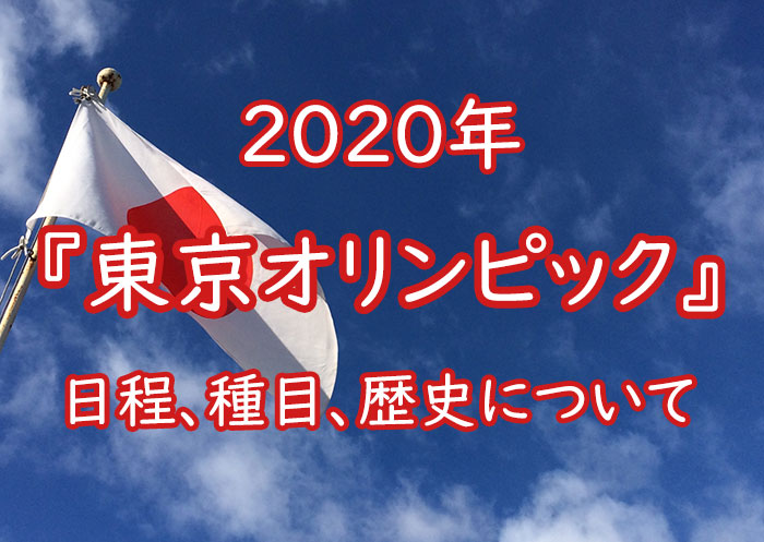 2020年『東京オリンピック』の日程、種目、歴史について語ろう!