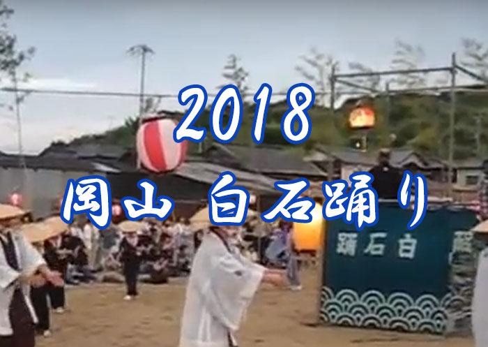 岡山『白石踊り』2018年の日程、会場までのアクセスをチェック!