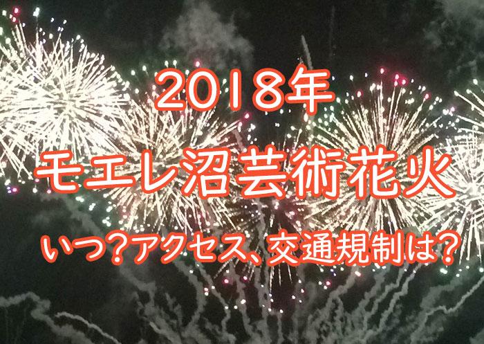 北海道『モエレ沼芸術花火』2018年はいつ?アクセス、交通規制は?