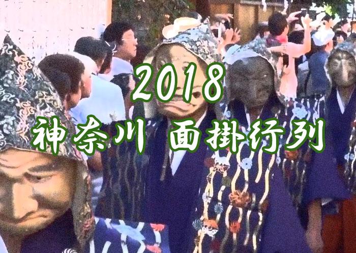 神奈川『面掛行列』2018年の日時・場所・アクセスをチェック!