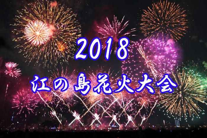 神奈川 江の島花火大会 2018年の日程・アクセスをチェック!