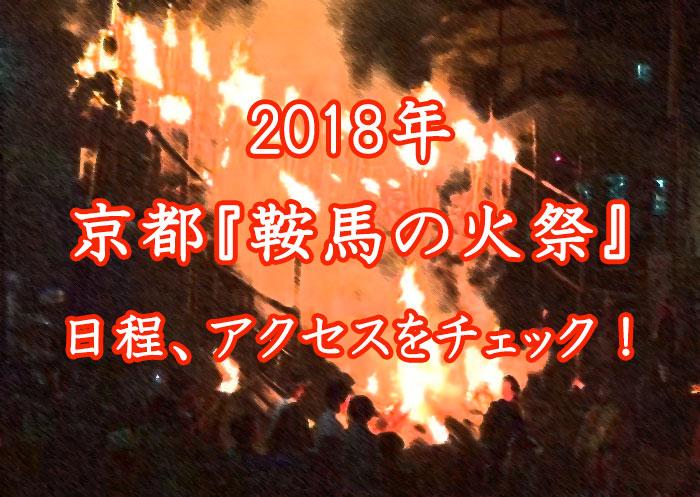 【京都】鞍馬の火祭2018の日程、アクセス、オススメ宿泊先は?