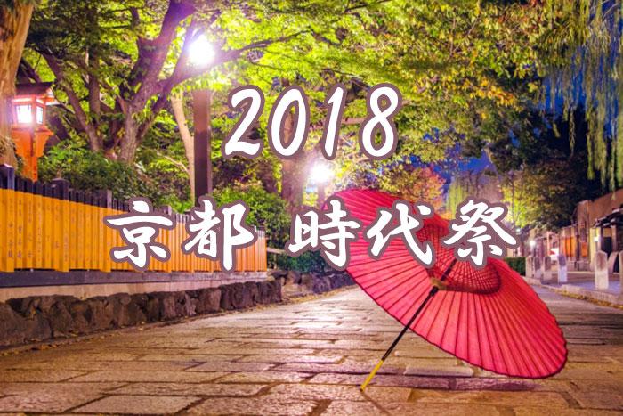 京都『時代祭』2018年の日程、コースやアクセスをチェック!