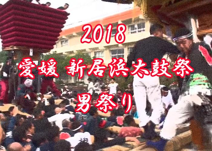 愛媛『新居浜太鼓祭り』2018年の日時・場所・アクセスは?