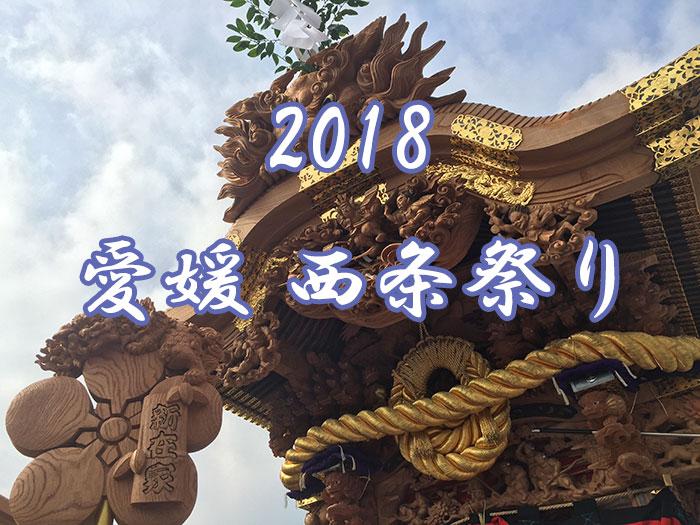 愛媛『西条祭り』2018年の日時、場所、アクセスをチェック!
