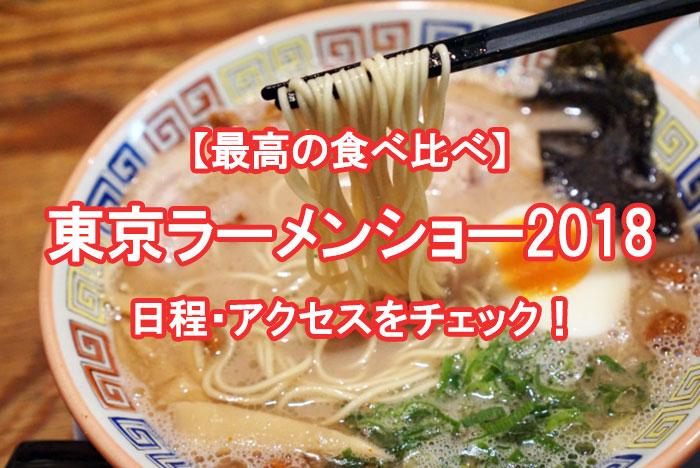 東京ラーメンショー2018の日程・アクセスをチェック!