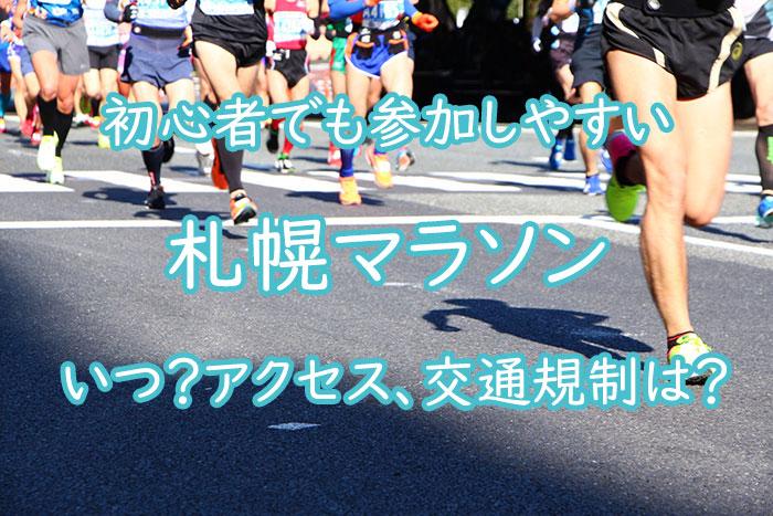 『札幌マラソン』2018年はいつ?アクセス、交通規制をチェック!