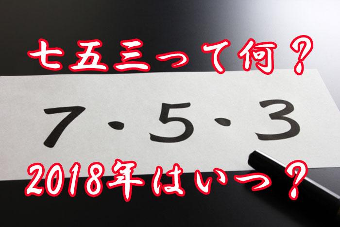 【七五三】2018年の日程、意味や由来は?