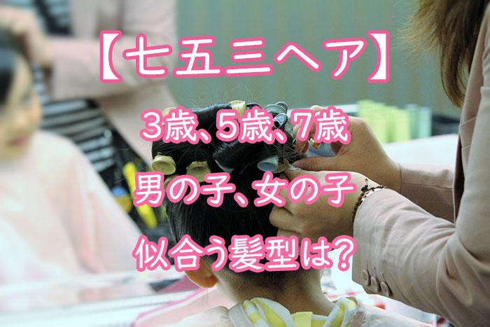 【七五三ヘア】3歳、5歳、7歳の男の子、女の子に似合う髪型は?