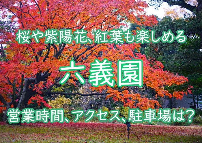 桜や紫陽花、紅葉も楽しめる六義園!営業時間、アクセス、駐車場は?