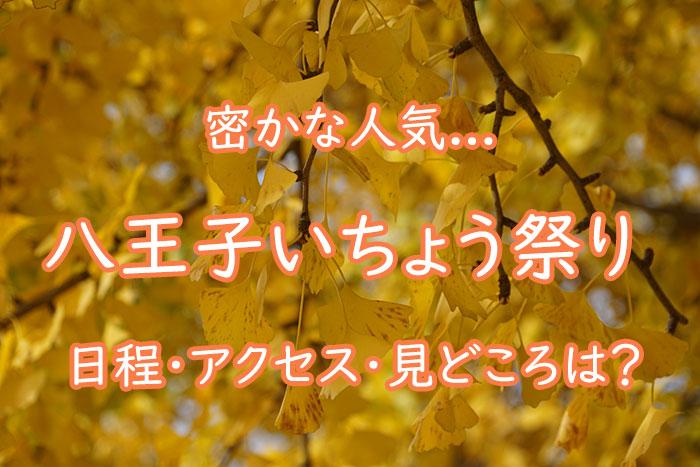 『八王子いちょう祭り』2018年の日程・アクセス・見どころは?