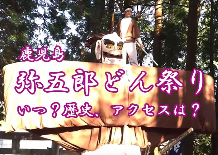 鹿児島『弥五郎どん祭り』2018年はいつ?歴史やアクセスは?