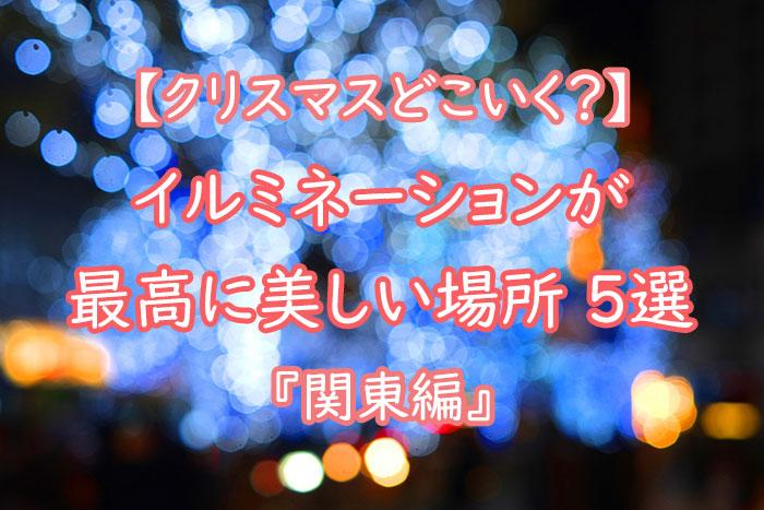 【クリスマス2018年】関東でイルミネーションが美しい場所5選!