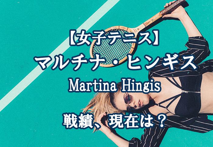 『マルチナ・ヒンギス』女子テニス最強&美人プレイヤーの現在は?