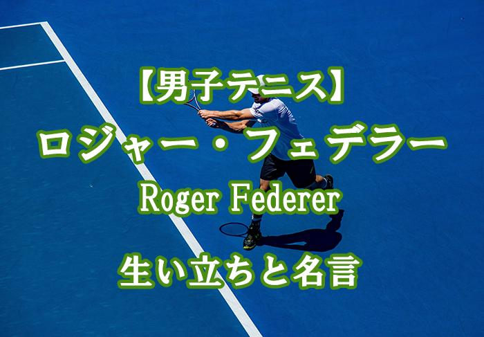『ロジャー・フェデラー』男子テニス最強プレイヤーの生い立ちと名言