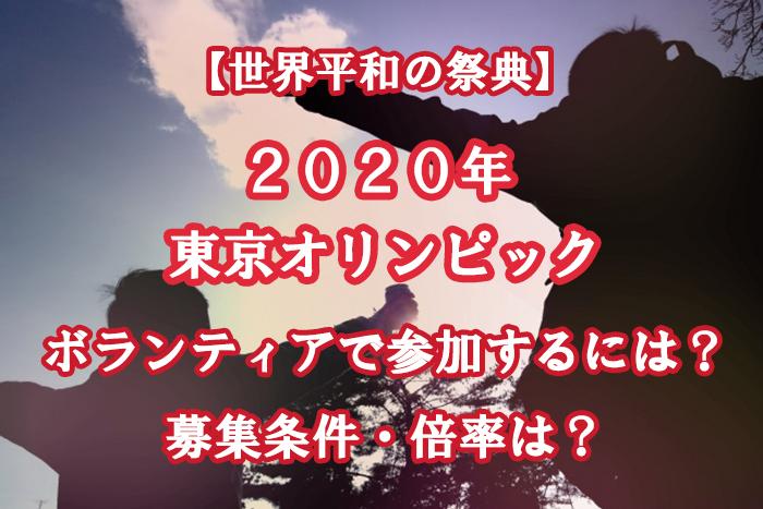2020年『東京オリンピック』ボランティア参加!条件や倍率は?