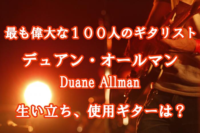デュアン・オールマンの生い立ち、使用ギターは?