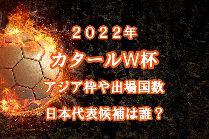『2022年カタールW杯』アジア枠や出場国数、日本代表候補は誰?