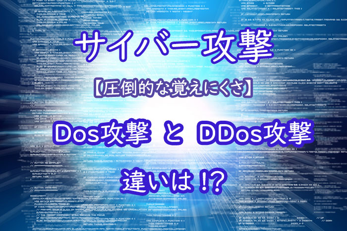 サイバー攻撃(3)Dos攻撃とDDos攻撃の違いは?