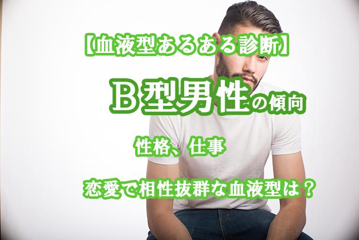【B型男性】『血液型あるある診断』性格、仕事、恋愛で相性抜群は?