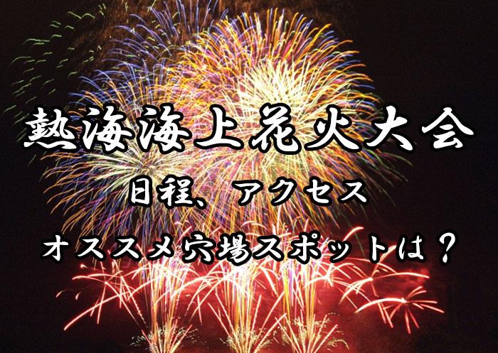 『熱海海上花火大会』2018年の日程、アクセス、穴場をチェック!