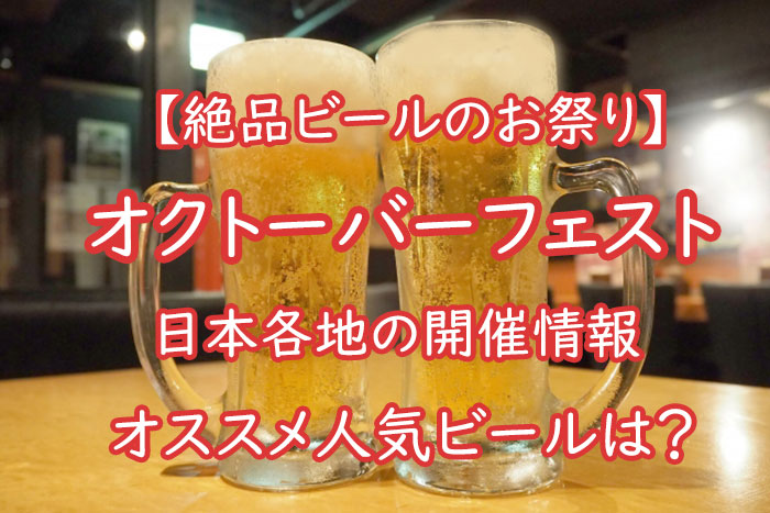 オクトーバーフェストとは?2018年の開催情報は?人気ビールは?