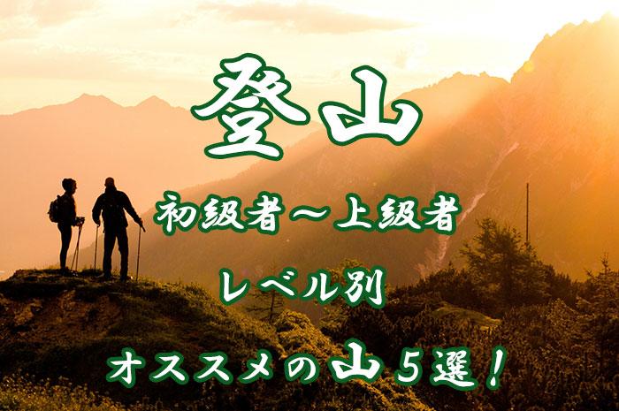 『日本の絶景登山スポット』初級者~上級者までレベル別オススメ5選