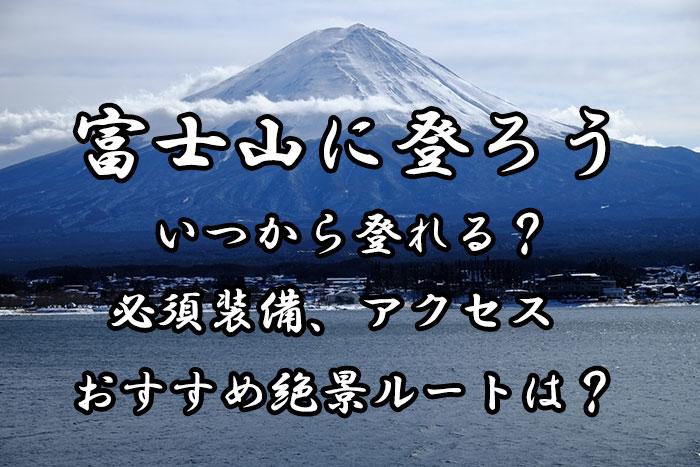 【富士山】いつから登れる?必須装備、アクセス、おすすめルートは?