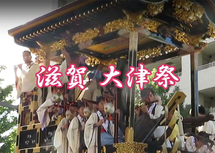 滋賀『大津祭り』2018年の日程・アクセス・駐車場をチェック!