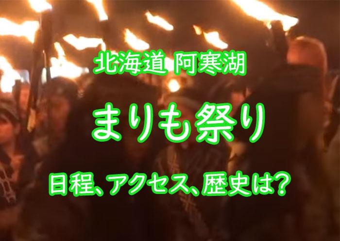 北海道『まりも祭り』2018年の日程、アクセス、見どころは?