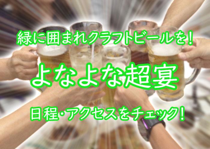東京『よなよな超宴』日程、チケット入手方法、アクセスをチェック!