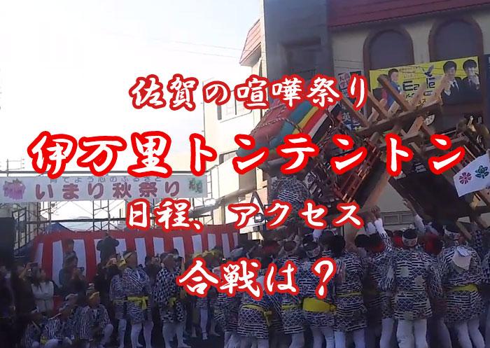 佐賀の喧嘩祭り『伊万里トンテントン』2018年の日程、合戦は?