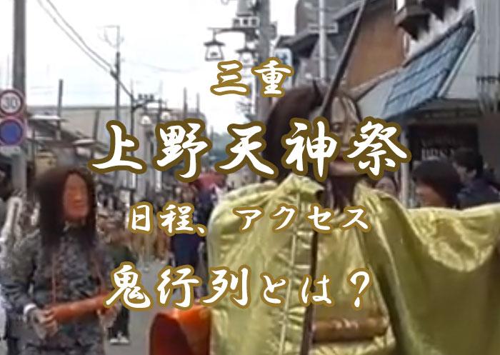 三重『上野天神祭』2018年の日程、アクセスは?鬼行列って何だ?