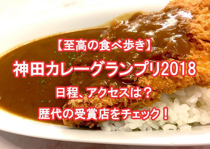 『神田カレーグランプリ』2018年はいつ?歴代受賞店をチェック!