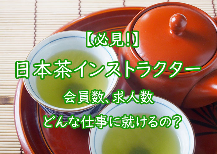 日本茶インストラクターの会員数は?求人は?どんな仕事ができるの?
