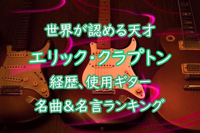 天才エリック・クラプトンの経歴、使用ギター、名曲&名言ランキング