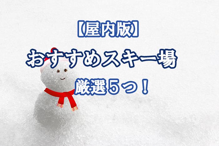 2018年に関東・東海でおすすめの屋内スキー場は?厳選5スポットを紹介
